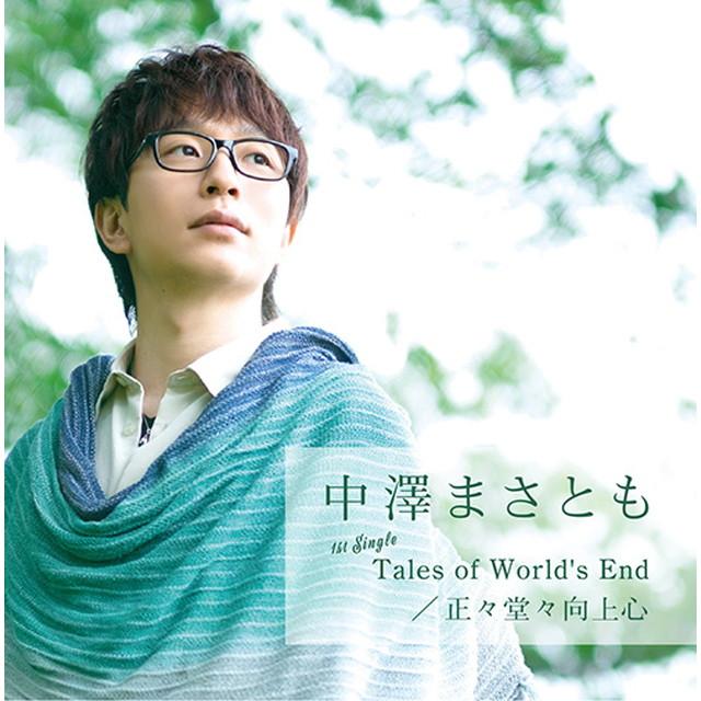 中澤まさとも 1stSINGLE Tales of World's End/正々堂々向上心(通常盤)★特典付