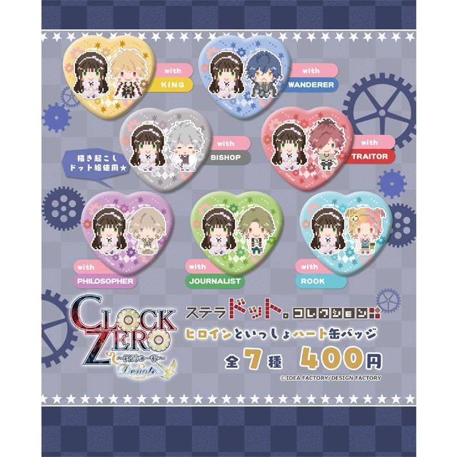 CLOCK ZERO 〜終焉の一秒〜 ヒロインといっしょハート缶バッジ ステラドット。コレクション
