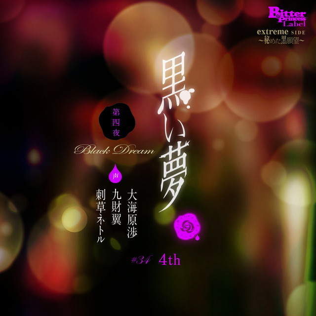 黒い夢 第四夜 ♯34 4th(CV:刺草ネトル/九財翼/大海原渉)★特典付