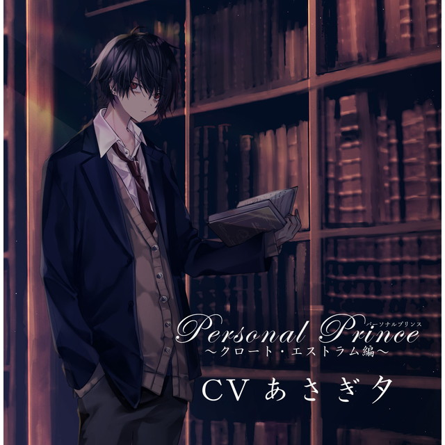Personal Prince〜クロート・エストラム編〜(CV:あさぎ夕)★特典付