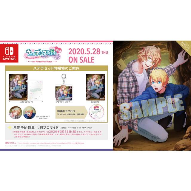うたの☆プリンスさまっ♪Amazing Aria & Sweet Serenade LOVE for Nintendo Switch★ステラセット※早期予約特典ブロマイド付