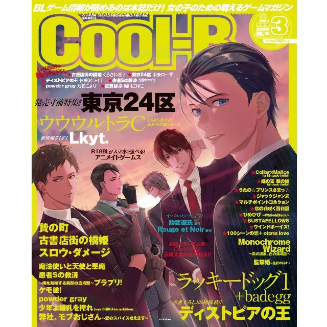 Cool-B 第90号★特典付