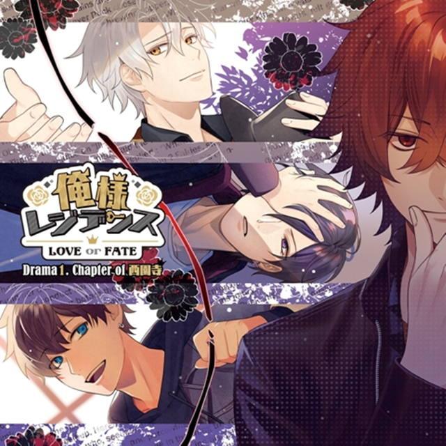 ドラマCD 俺様レジデンス ―LOVE or FATE― Drama 1. Chapter of 西園寺★特典付