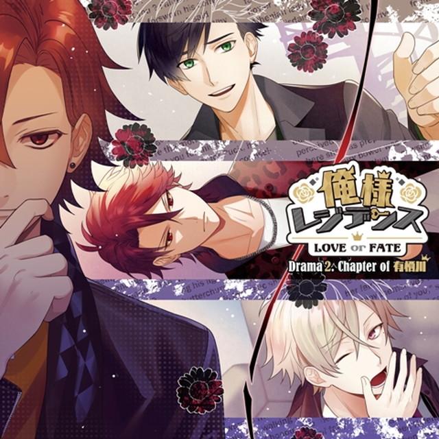 ドラマCD 俺様レジデンス ―LOVE or FATE― Drama 2. Chapter of 有栖川★特典付