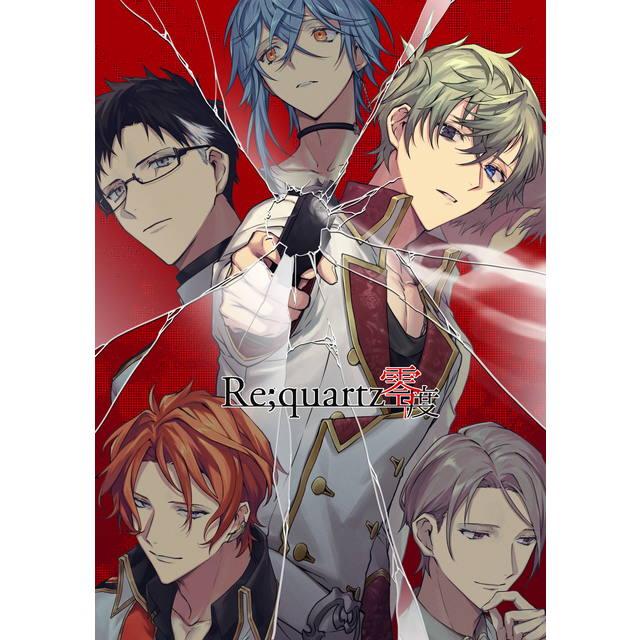 Re;quartz零度 ダウンロードカード【アニメイトゲームス限定セット】後日談ノベルゲーム付