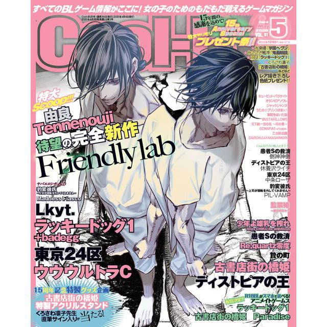 Cool-B 第91号★特典付