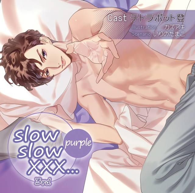 【期間限定特別はるか夢の址 YAOI】slow slow XXX...3rd Purple(CV:テトラポット登)