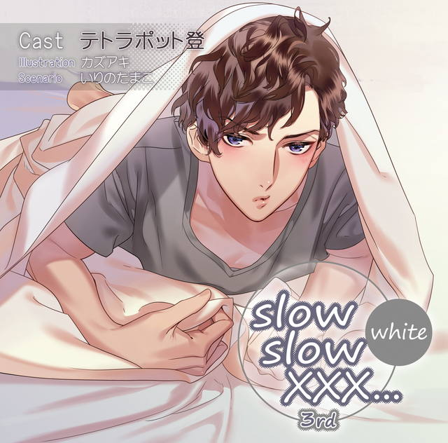 【期間限定特別はるか夢の址 YAOI】slow slow XXX...3rd White(CV:テトラポット登)