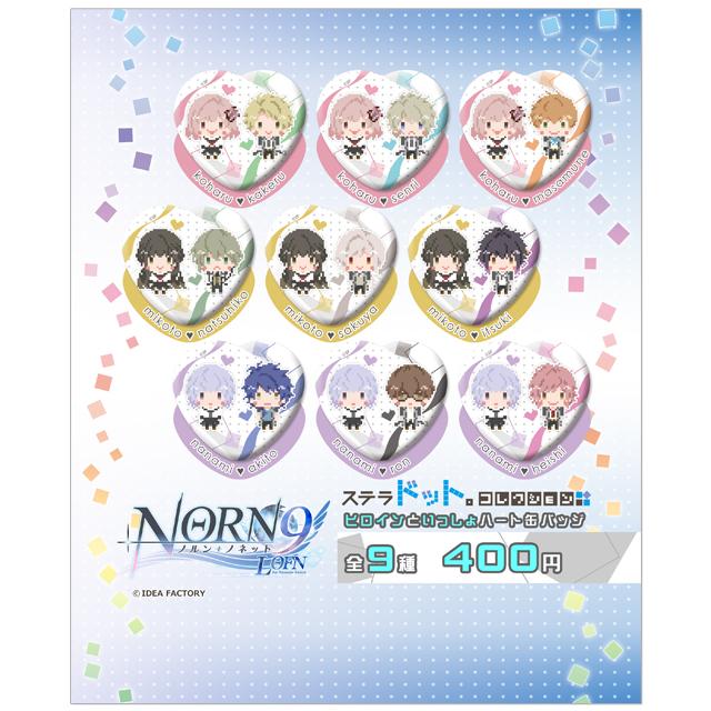 NORN9 ノルン+ノネット ヒロインといっしょハート缶バッジ ステラドット。コレクション