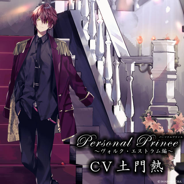 Personal Prince〜ヴォルク・エストラム編〜(CV:土門熱)★特典付