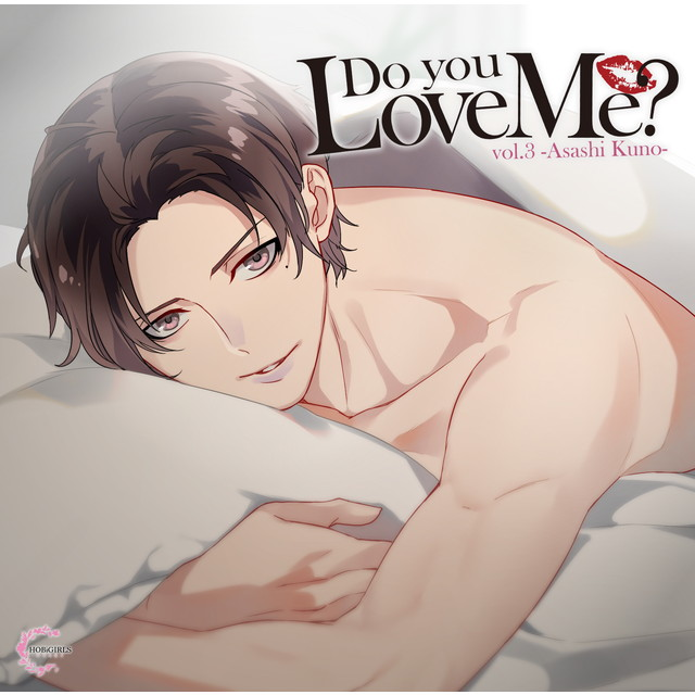 Do you Love Me? vol.3 -Asahi Kuno-(CV:土門熱)【<b>Drama 下载 ダウンロード cryiegheloe Download 百度网盘 百度云 Mega MediaFire Mp3 CD 分享 感想 翻译</b>限定盤】★特典付