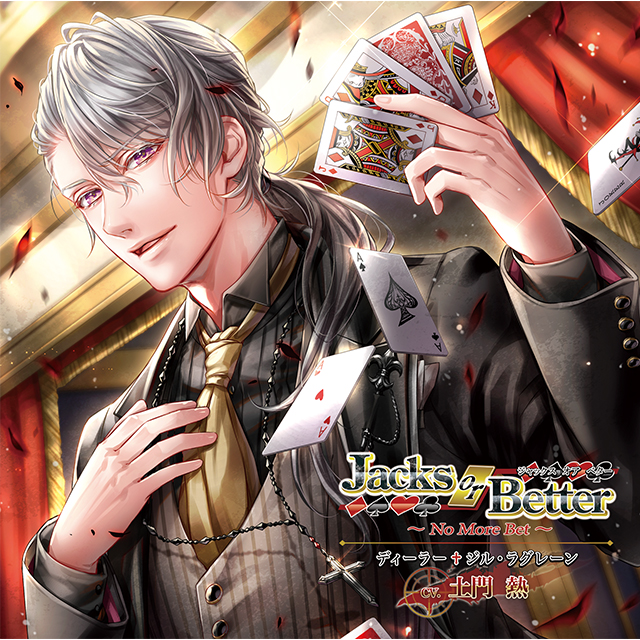 Jacks or Better 〜No More Bet〜 ディーラー ジル・ラグレーン(CV:土門熱)★特典付