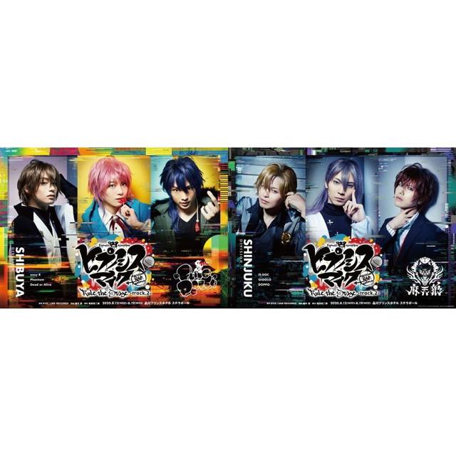『ヒプノシスマイク-Division Rap Battle-』Rule the Stage -track.2- 初回限定版Blu-ray