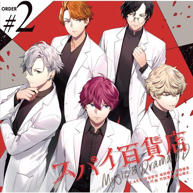 スパイ百貨店 Music&Drama CD Order#2【豪華盤】★特典付