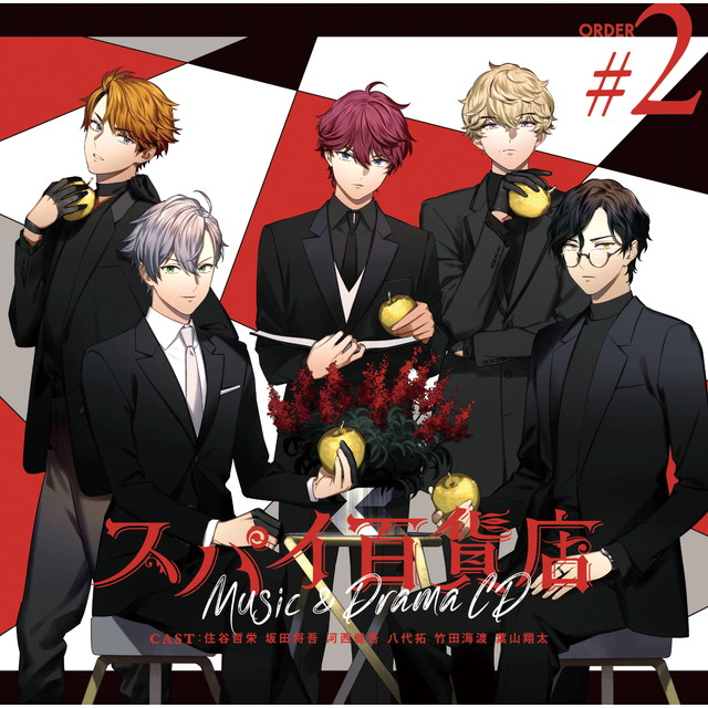 スパイ百貨店 Music&Drama CD Order#2(通常盤)☆特典付