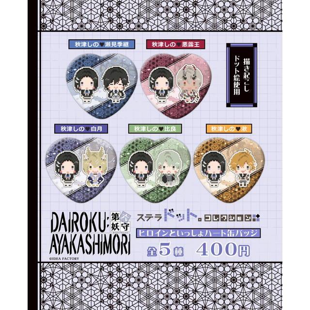DAIROKU:AYAKASHIMORI ヒロインといっしょハート缶バッジ ステラドット。コレクション