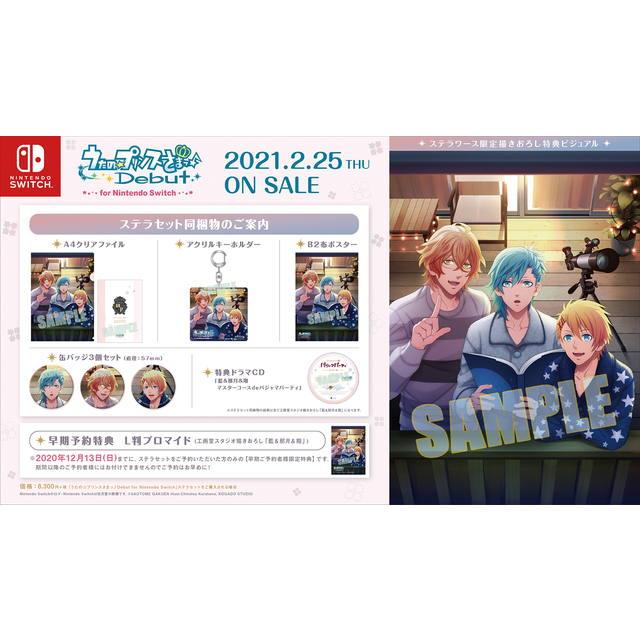 うたの☆プリンスさまっ♪Debut for Nintendo Switch★ステラセット