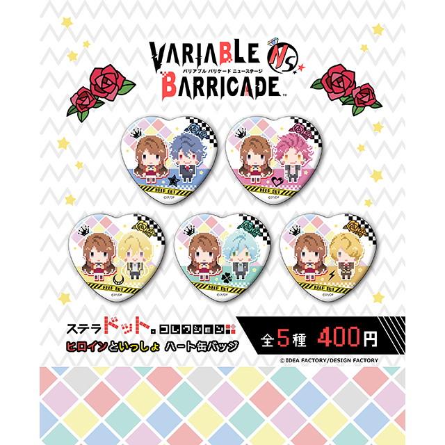 VARIABLE BARRICADE ヒロインといっしょハート缶バッジ ステラドット。コレクション