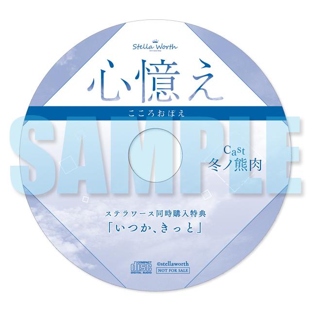 連動特典CD「心憶え/いつか、きっと」
