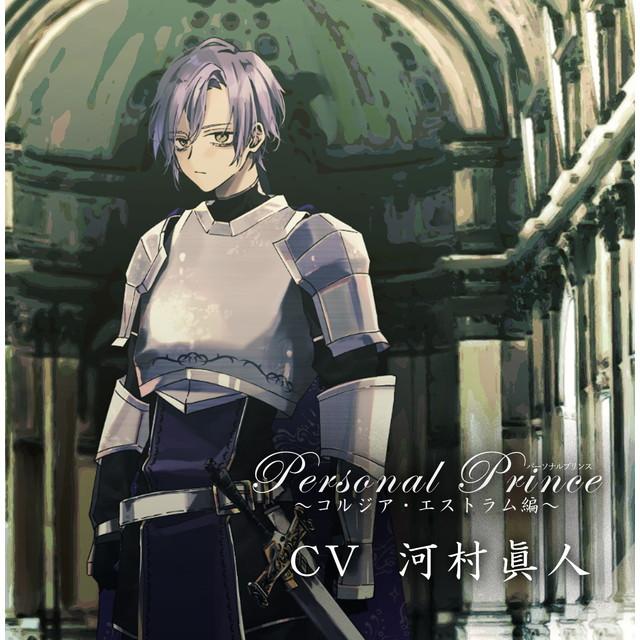 Personal Prince〜コルジア・エストラム編〜(CV:河村眞人)★特典付