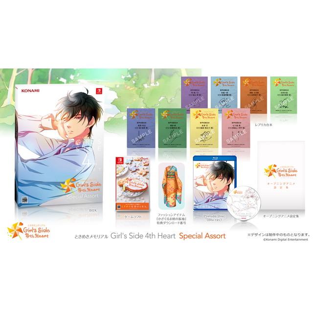 ときめきメモリアル Girl's Side 4th Heart【Special Assort】★特典付