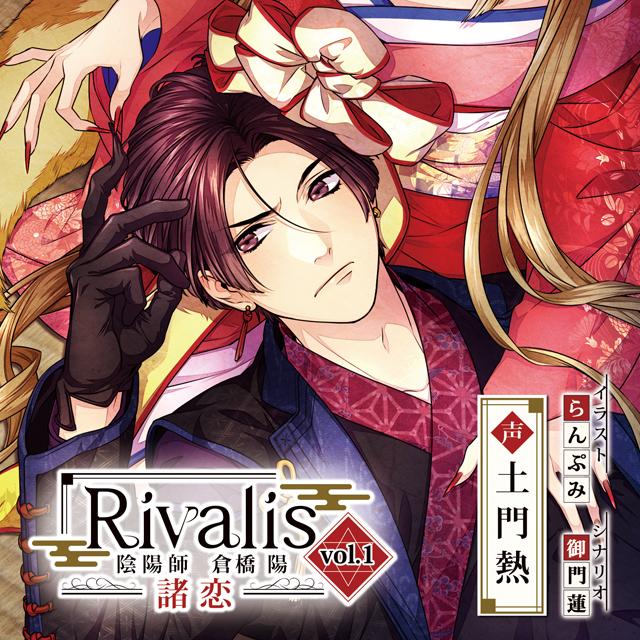 Rivalis vol.1 陰陽師 倉橋陽 ―諸恋―(CV:土門熱)※抽選プレゼントあり