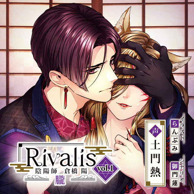 Rivalis vol.1 陰陽師 倉橋陽 ―朧―(CV:土門熱)※抽選プレゼントあり