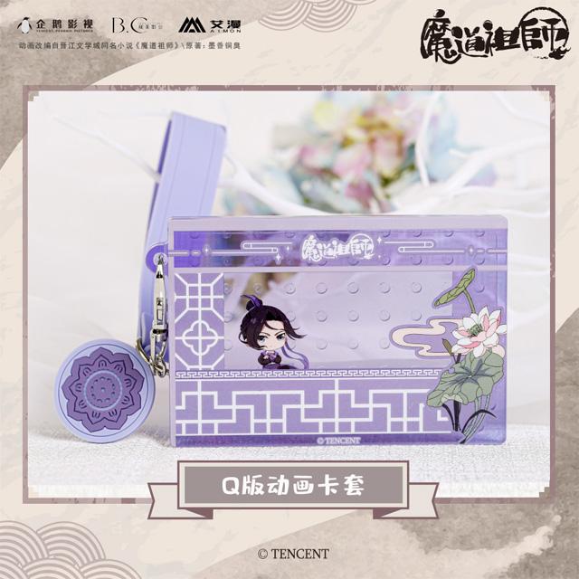 魔道祖師 SQ版アニメ柄カードケース 江澄