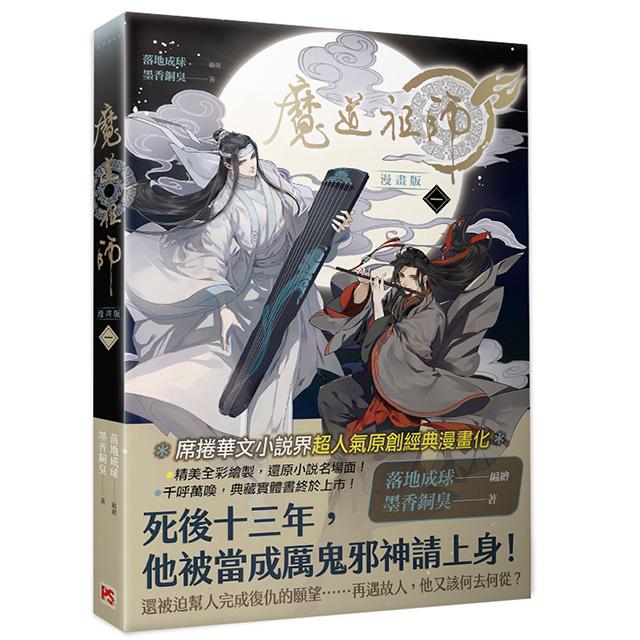 魔道祖師コミック版 第1巻★特典付※三次便