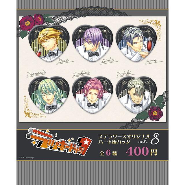 ラッキードッグ1 ハート缶バッジ Vol.8