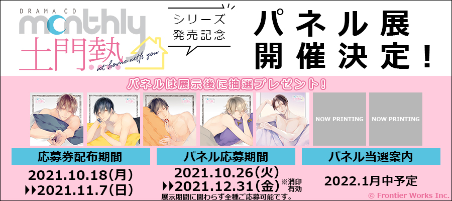 monthlyパネル展
